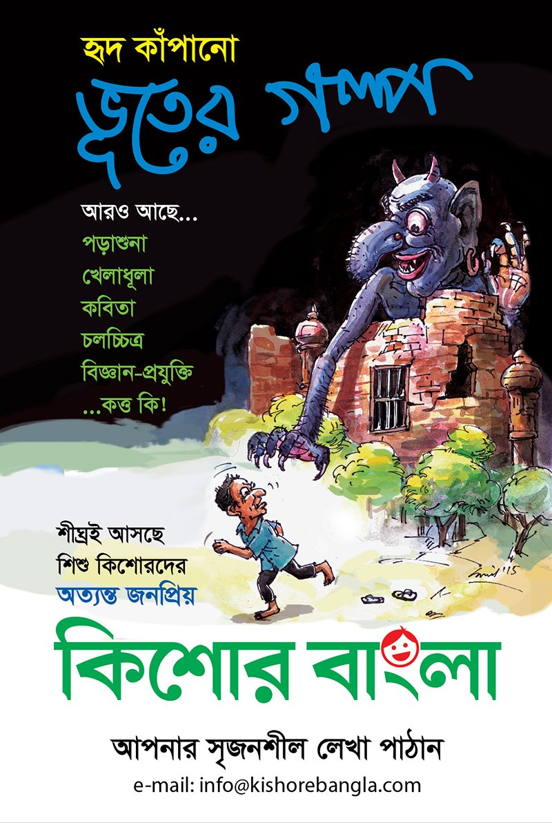 Illustration for Facebook ad of 'Kishore Bangl' (Children Magazine)