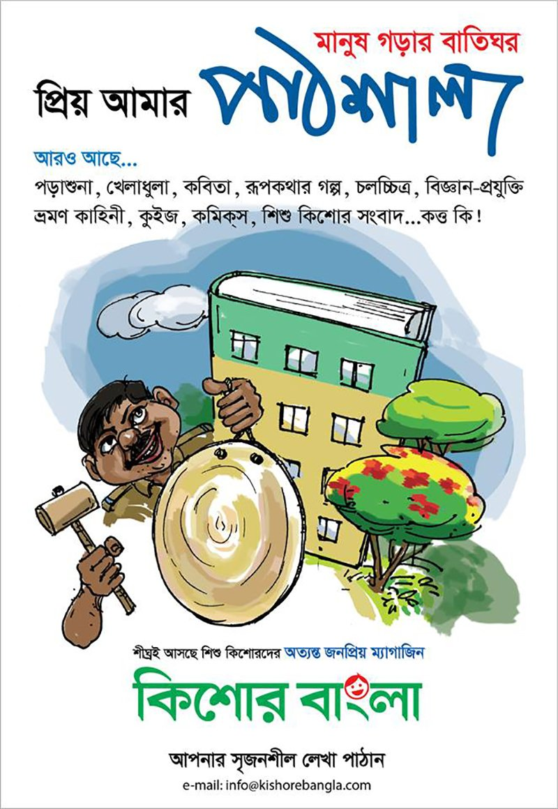 Illustration for 'Kishore Bangl' (Children Magazine)