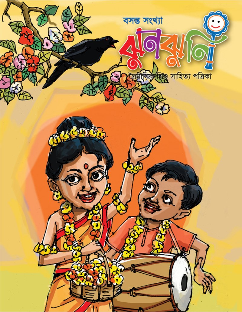 Illustration for 'Jhunjhuni' (Children Magazine)
